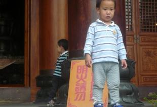 China_Shanghai_P1050505